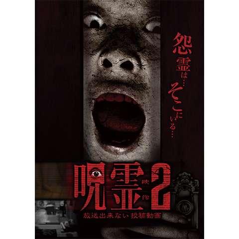 呪霊映像 放送出来ない投稿動画2