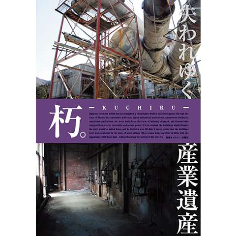 朽。 -KUCHIRU- 失われゆく産業遺産