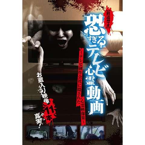 【放送禁止】恐すぎるテレビ心霊動画 ~テレビ制作会社に隠された心霊映像集~