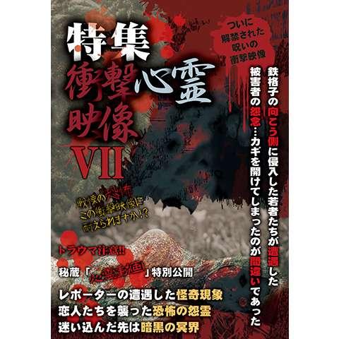 特集 衝撃心霊映像 VII