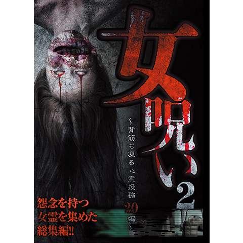 女呪い2 ~背筋も凍る心霊投稿20編~