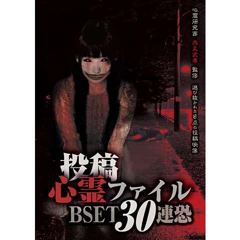 投稿心霊ファイル BSET30連恐