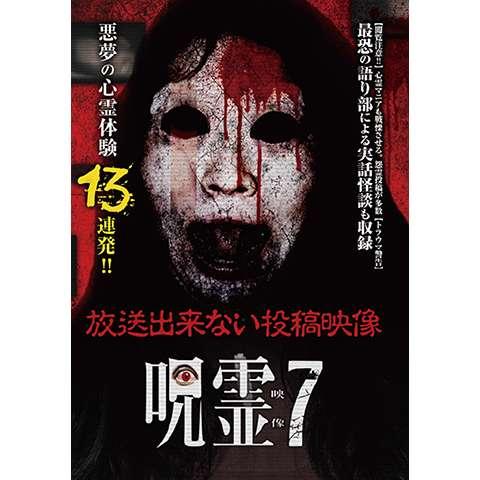 呪霊映像 放送出来ない投稿動画7