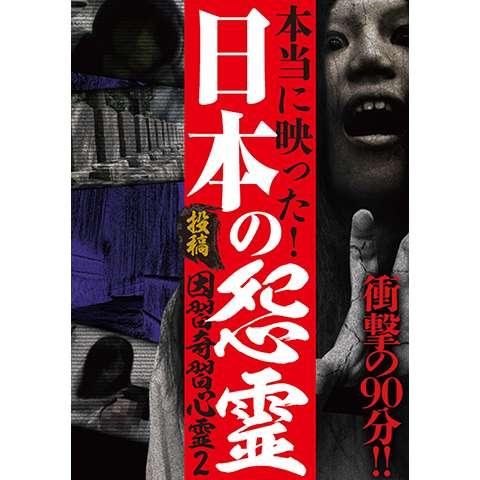 本当に映った!日本の怨霊 投稿 因習奇習心霊2