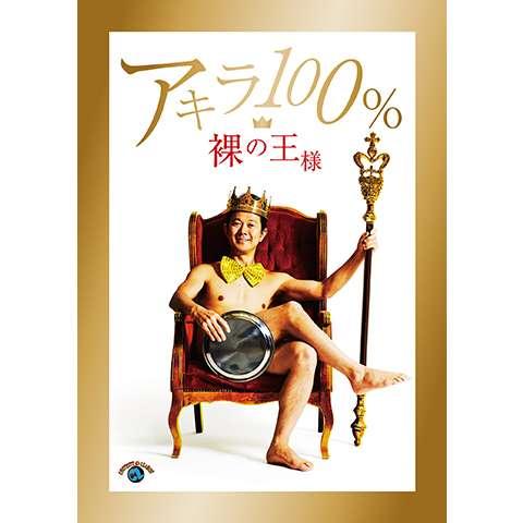アキラ100%「裸の王様」