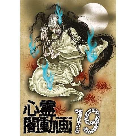 心霊闇動画19