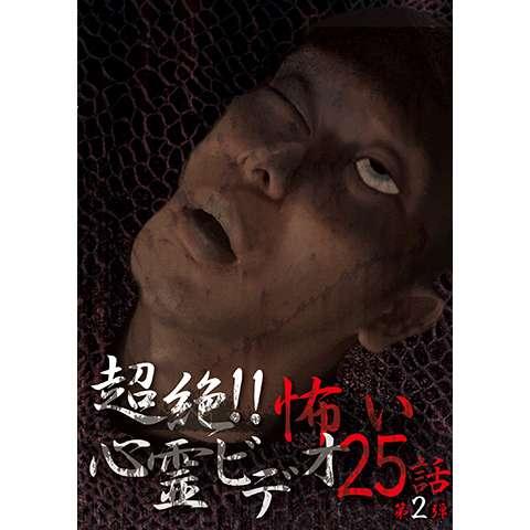 超絶!!怖い心霊ビデオ 25話 第2弾
