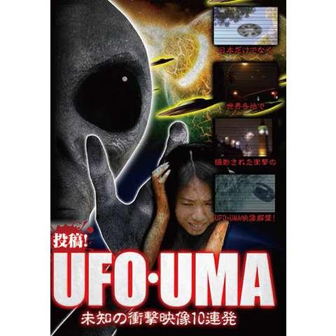 投稿!UFO・UMA~未知の衝撃映像10連発~