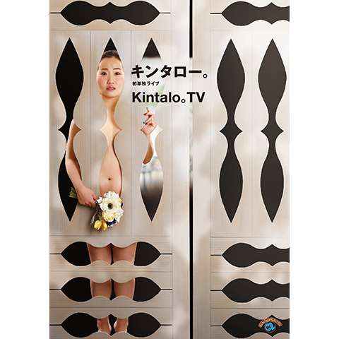 キンタロー。初単独ライブ「Kintalo。TV」