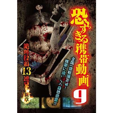 恐すぎる携帯動画9 絶叫投稿13連発 ~新章~