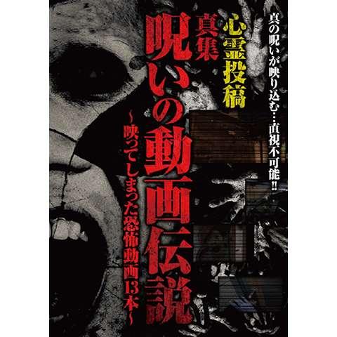 心霊投稿 真集 呪いの動画伝説~映ってしまった恐怖動画13本~