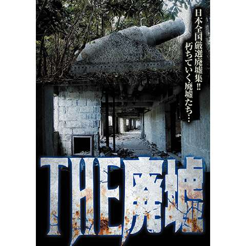 THE廃墟