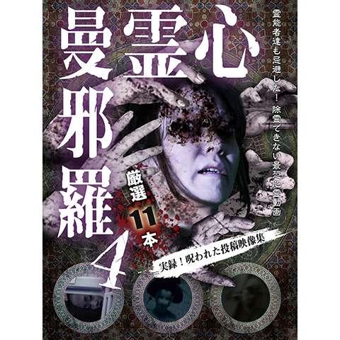 心霊曼邪羅4~実録!呪われた投稿映像集~