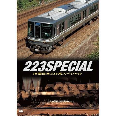 JR西日本223系スペシャル