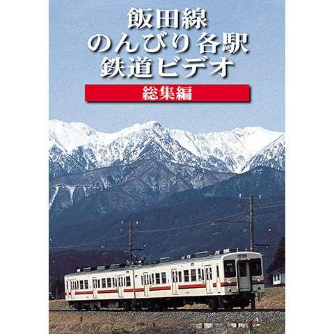 飯田線 のんびり各駅 鉄道ビデオ〈総集編〉