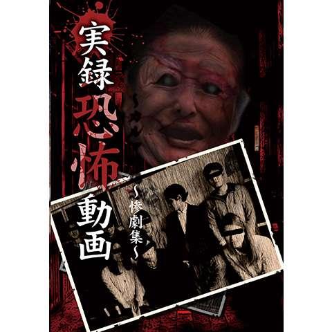 実録恐怖動画 ~惨劇集~