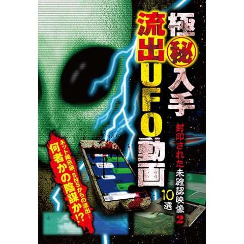 極秘入手 流出UFO動画2 封印された未確認映像10選