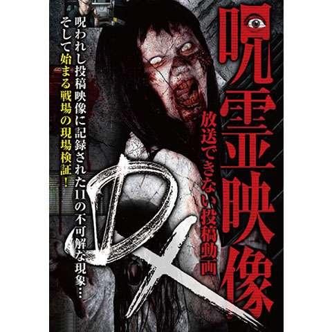 呪霊映像DX 放送できない投稿動画
