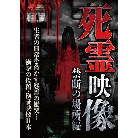 死霊映像 禁断の場所編