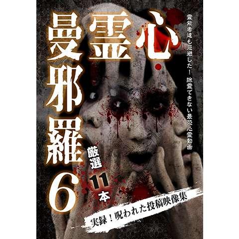 心霊曼邪羅6~実録!呪われた投稿映像集~