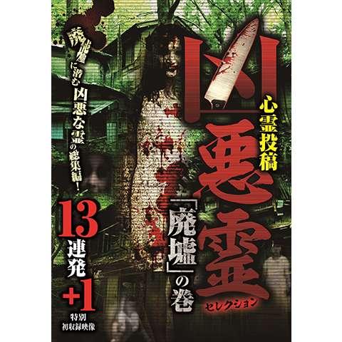 凶悪霊 セレクション「廃墟」の巻 13連発+1