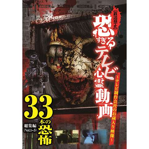 【放送禁止】恐すぎるテレビ心霊動画総集編 33本の恐怖!!