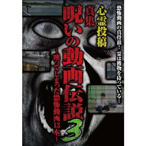 心霊投稿 真集 呪いの動画伝説3~映ってしまった恐怖動画13本~