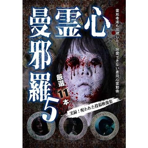 心霊曼邪羅5~実録!呪われた投稿映像集~