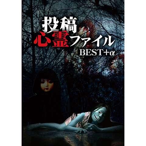 投稿心霊ファイル BEST+α