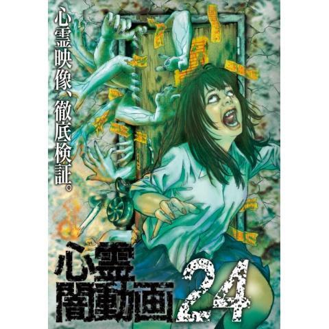 心霊闇動画24 ‐ 呪われた心霊映像集 ‐
