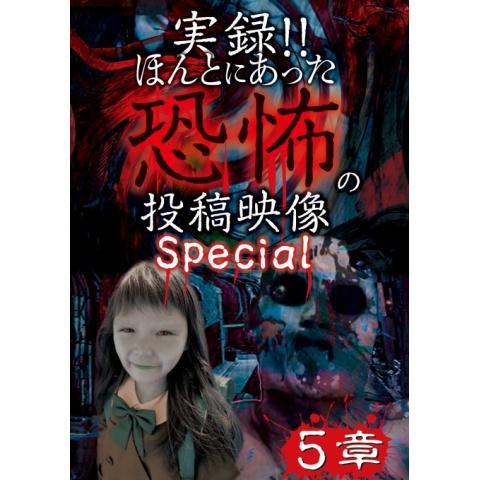 実録!!ほんとにあった恐怖の投稿映像 スペシャル 5章