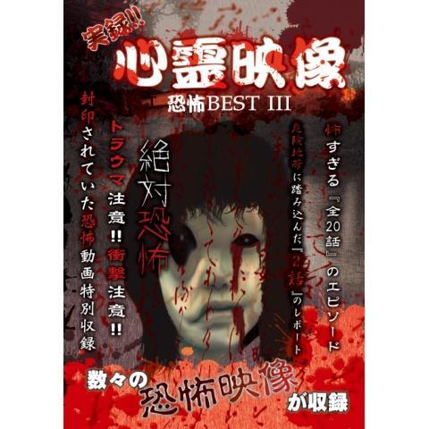 実録!!心霊映像恐怖BEST III