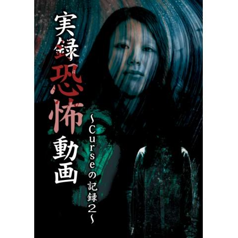 実録恐怖動画 Curseの記録 2