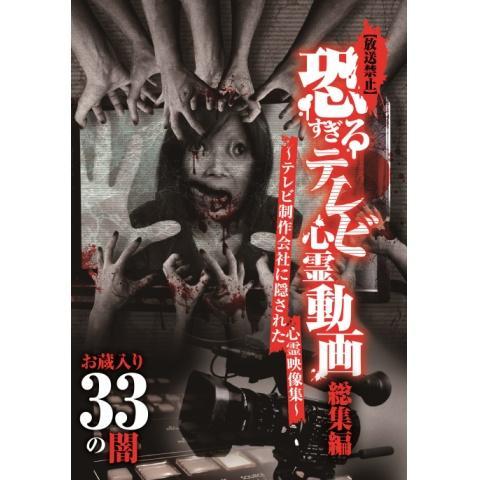 【放送禁止】恐すぎるテレビ心霊動画総集編 お蔵入り33の闇