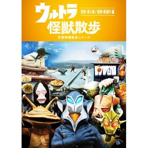 ウルトラ怪獣散歩 ~首里・美ら海/長岡・新潟市 編~