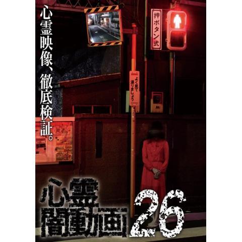 心霊闇動画26