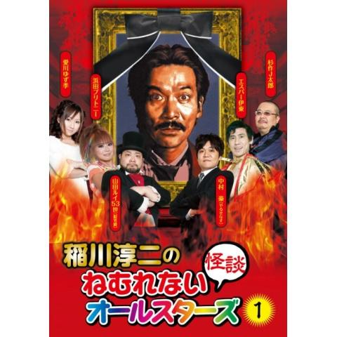 稲川淳二のねむれない怪談オールスターズ1