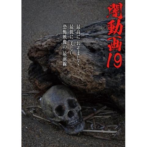 闇動画19