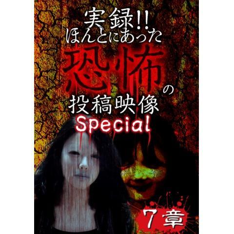実録!!ほんとにあった恐怖の投稿映像 スペシャル 7章