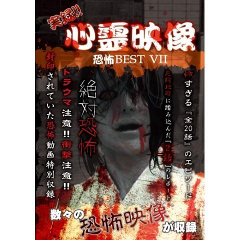 実録!!心霊映像恐怖BEST VII