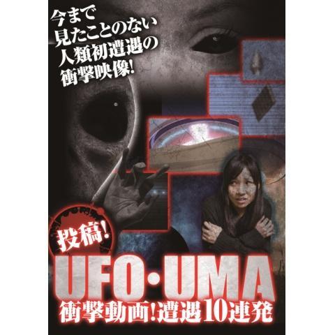投稿!UFO・UMA 衝撃動画! 遭遇10連発!!