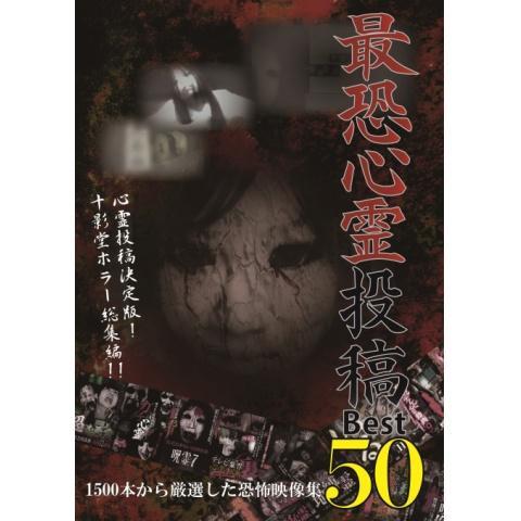最恐心霊投稿 ベスト50~1500本から厳選した恐怖映像集~