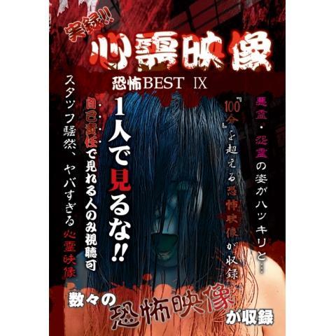 実録!!心霊映像恐怖BEST IX
