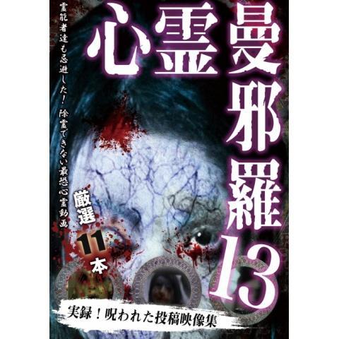 心霊曼邪羅13~実録! 呪われた投稿映像集~