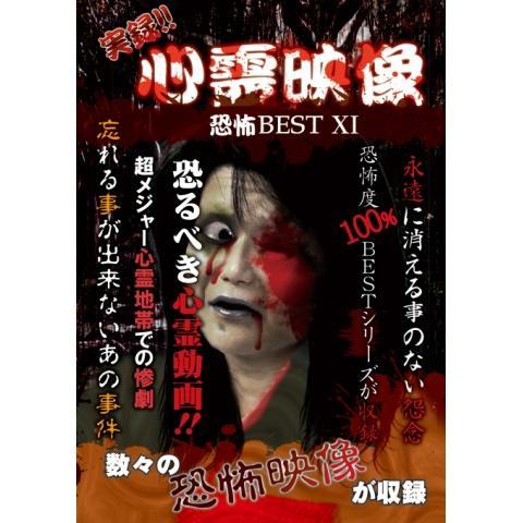 実録!!心霊映像恐怖BEST XI