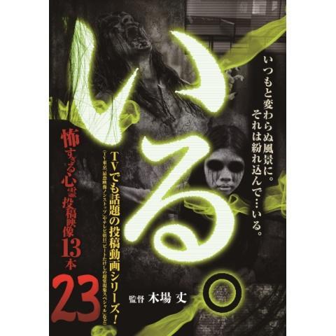 「いる。」~怖すぎる投稿映像13本~Vol.23