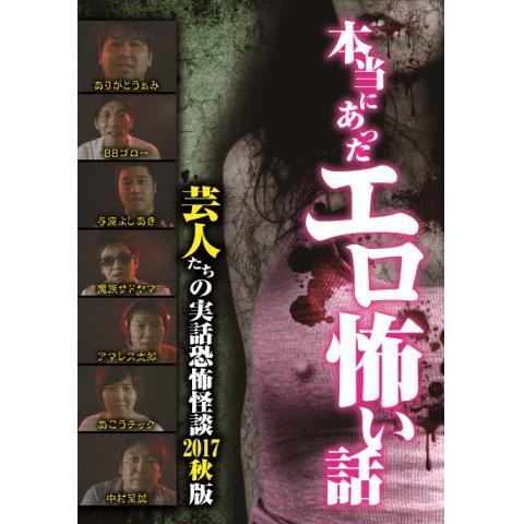 本当にあったエロ怖い話 芸人たちの実話恐怖怪談 2017秋版