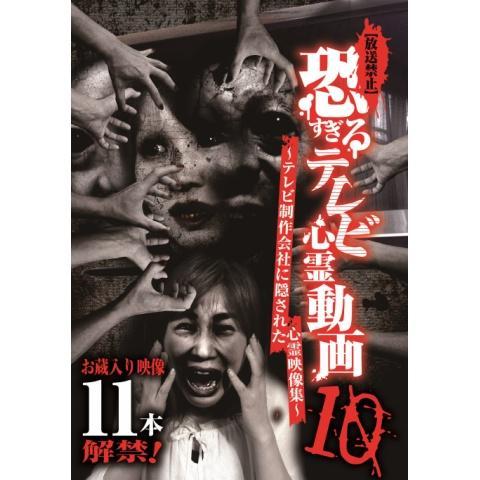 【放送禁止】恐すぎるテレビ心霊動画10~テレビ制作会社に隠された心霊映像集~