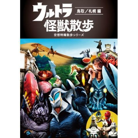 ウルトラ怪獣散歩 ~鳥取/札幌 編~