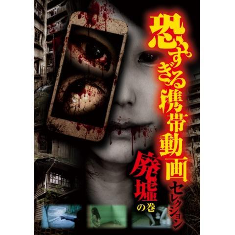 恐すぎる携帯動画セレクション 「廃墟」の巻
